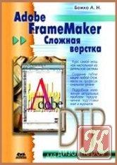 Книга Adobe FrameMaker. Сложная верстка