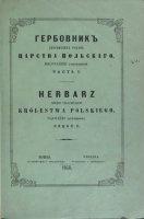 Книга Гербовник дворянских родов Царства Польского (в 2-х частях)