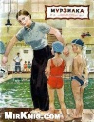 Мурзилка №2 1956