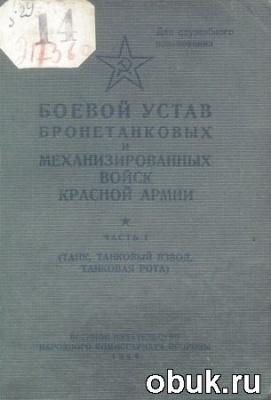 Книга Боевой устав бронетанковых и механизированных войск Красной Армии. Часть 1 (танк, танковый взвод, танковая рота)