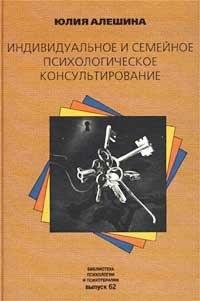 Книга Алешина Юлия - Индивидуальное и семейное психологическое консультирование
