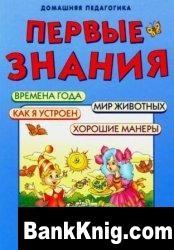 Книга Первые знания