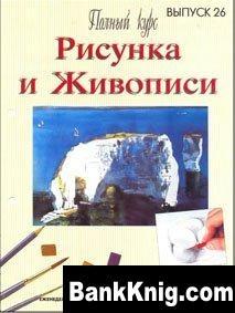 Журнал Полный курс рисунка и живописи №26
