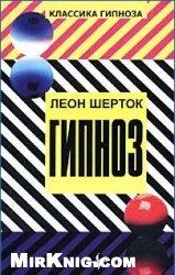 Книга Гипноз