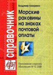 Книга Морские раковины на знаках почтовой оплаты. Справочник