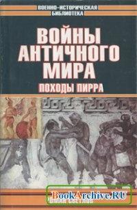 Книга Войны античного мира. Походы Пирра.