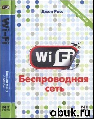 Книга Настройка Wi-Fi соединения