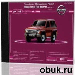 Мультимедийное руководство - Устройство, Обслуживание, Ремонт Nissan Patrol, Ford Maverick (1988-1997гг.)