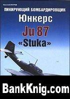 """Книга Пикирующий бомбардировщик Юнкерс Ju 87 """"Stuka"""""""