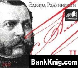 Книга Александр II. Жизнь и смерть