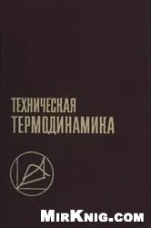 Книга Техническая термодинамика