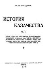 Книга История казачества. Кн.1
