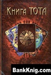 Книга Книга Тота
