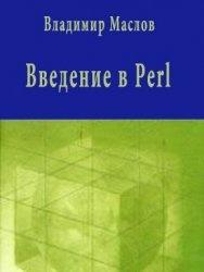 Книга Введение в Perl