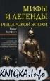 Книга Мифы и легенды рыцарской эпохи