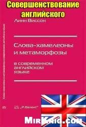 Книга Слова-хамелеоны и метаморфозы в современном английском языке