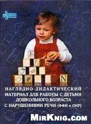 Книга Наглядно-дидактический материал для работы с детьми дошкольного возраста с нарушениями речи (ФФНР, ОНР)
