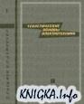 Книга Теоретические основы электротехники. Том 1