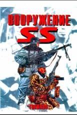 Книга Вооружение SS