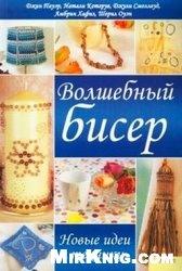 Книга Волшебный бисер. Новые идеи и техники