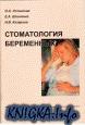 Книга томатология беременных