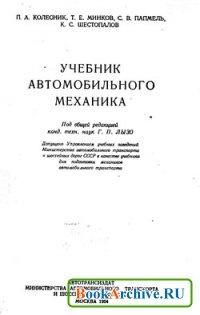 Книга Учебник автомобильного механика 1954г