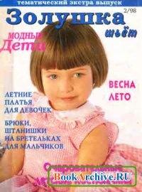 Журнал Золушка шьет №2, 1998