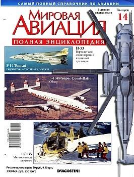 Журнал Мировая авиация №14