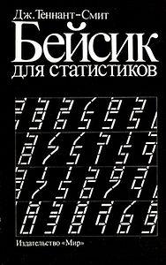 Книга Бейсик для статистиков
