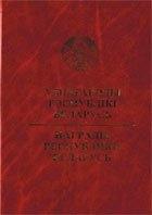 Книга Награды Республики Беларусь Каталог-определитель