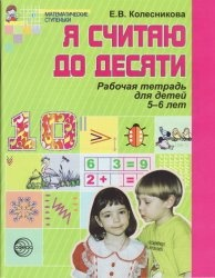 Книга Я считаю до 10. Рабочая тетрадь для детей 5-6 лет