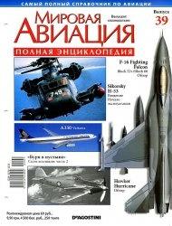 Журнал Мировая авиация №39 2009