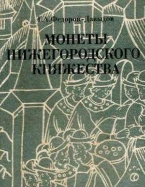 Книга Монеты Нижегородского княжества. Coins of the Nizhny Novgorod Principality.