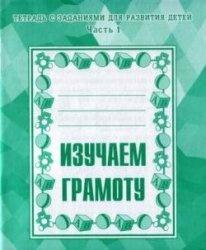Книга Изучаем грамоту ч 1