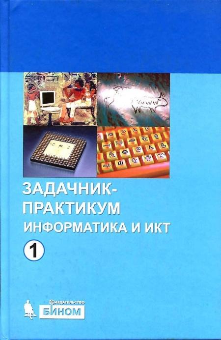 Книга Информатика и ИКТ 8-9-10-11 класс