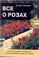 Книга Все о розах