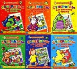 Книга Супер игры для умников и умниц (6 книг: синяя, желтая, голубая, красная, оранжевая, зеленая)