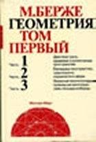 Книга Геометрия. Том 1 и 2