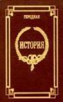 Книга История императорской власти после Марка