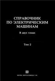 Книга Справочник по электрическим машинам. Том 2