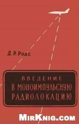 Книга Введение в моноимпульсную радиолокацию