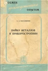 Книга Пайка металлов в приборостроении