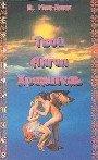 Книга Твой ангел-хранитель