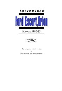 Книга Форд Эскорт, Орион 80-85 г