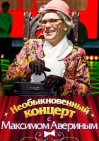 Аудиокнига Необыкновенный концерт с Максимом Авериным (2011) SATRip