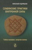 Книга Славянские практики внутренней силы. Тайна волхвов: энергия волны