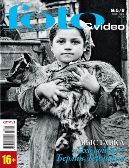 Книга Журнал: Foto & Video №5-6 (май-июнь 2015)