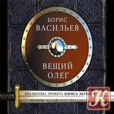 Книга Книга Вещий Олег - Аудио