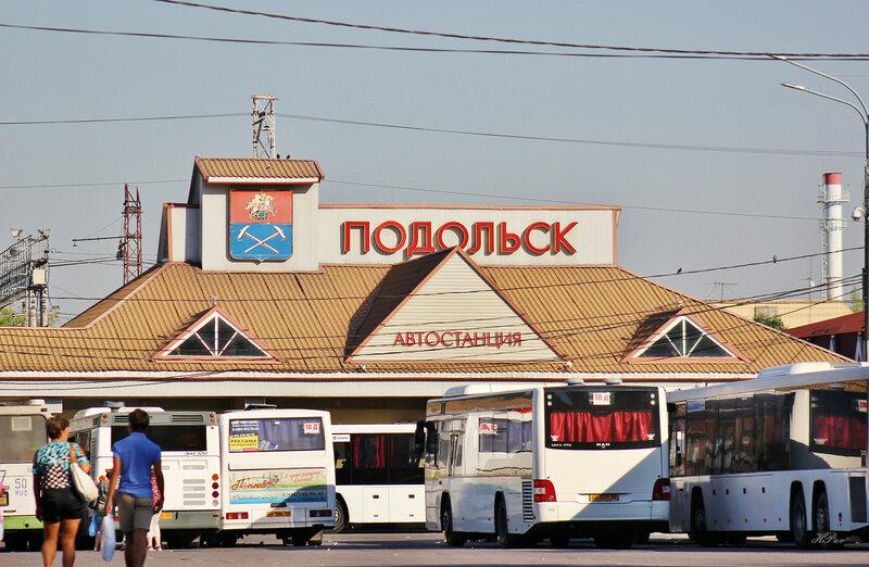 Подольск. Автостанция