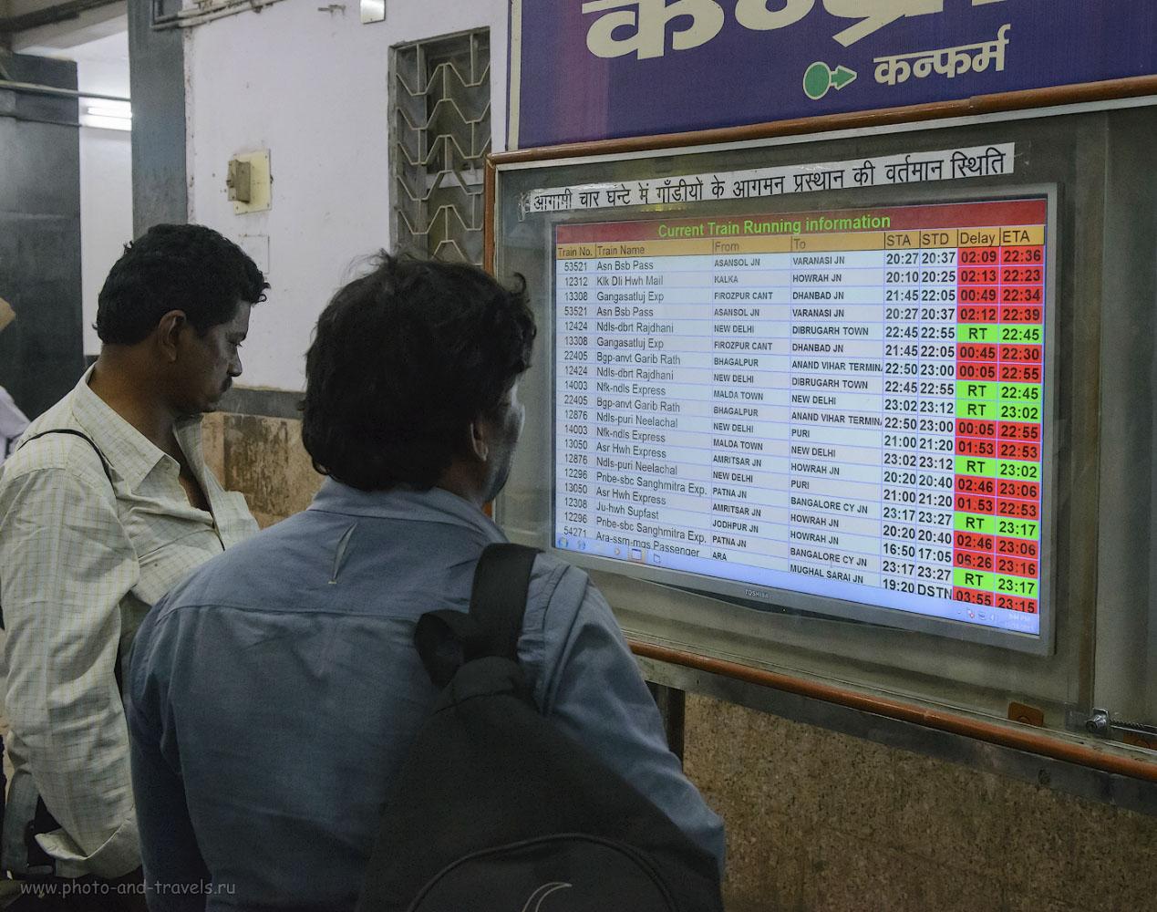 Фотография 13. Видим, что поезда задерживаются на 2-6.5 часов. Хорошо, что не было билетов на поезд из Варанаси в Дарджилинг, когда я бронировал: тот поезд задержался на 11 часов. Рекомендации туристам, собравшимся в поездку в Индию.